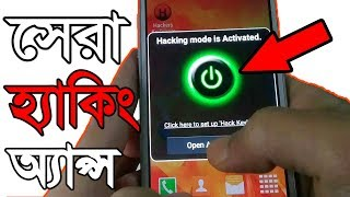 5 Android Hacking Apps You Need to See ( Without Root - 2018)