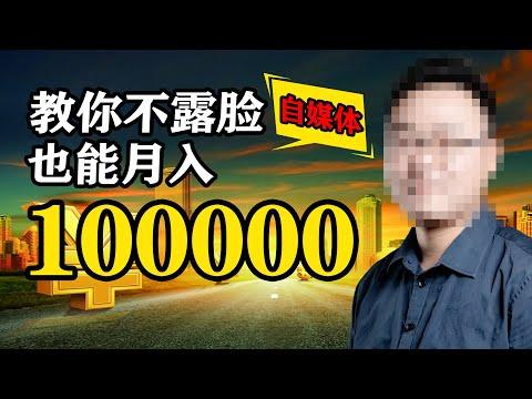 5-2 (赚钱项目) Sam哥教你不露脸也能月入10万 做YouTube自媒体项目  超简单手影动画制作软件分享 ——万彩手影大师