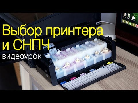 Выбор принтера и СНПЧ. Видеоурок