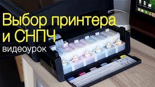 видео Принтеры цветные Epson