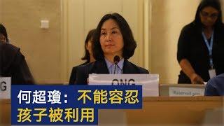 何超琼:不能容忍孩子被利用 | CCTV