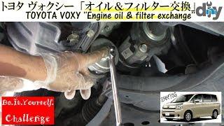 トヨタ ヴォクシー「オイル&フィルター交換」 /TOYOTA VOXY