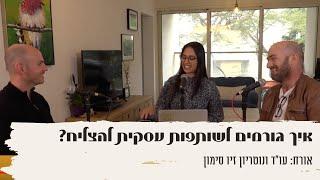 """פגישת עסקים - פרק 7: איך גורמים לשותפות עסקית להצליח? (מארחים את עו""""ד זיו סימון)"""