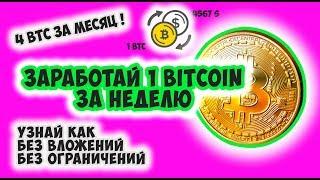 сколько зарабатывать 1 биткоин