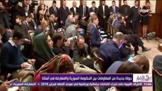 الأخبار - جولة جديدة من المفاوضات بين الحكومة السورية والمعارضة فى استانا
