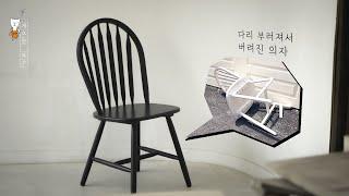 초보 목수가 의자를 수리하면 벌어지는 일들 (가구 페인…