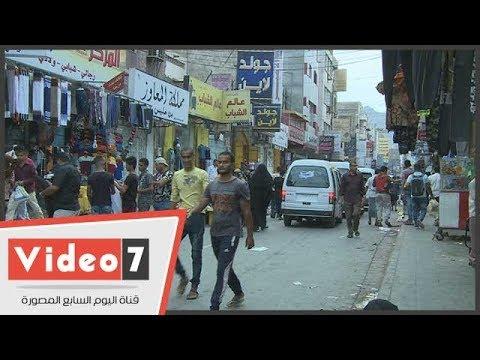 اليوم السابع :جولة فى شوارع وأسواق