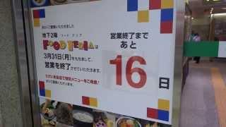 昭和33年9月にオープンした。阪神建て替えに伴い2014年3月で終了。