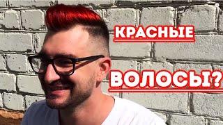 Как парню покрасить волосы за 30 мин: мужская стрижка и окрашивание