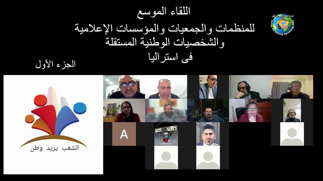 اللقاء الموسع لمنظمات المجتمع المدني والشخصيات العراقية في استراليا   ج1  - نشر قبل 21 ساعة