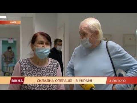 Как украинские хирурги самостоятельно сделали операцию по замене сердечного клапана