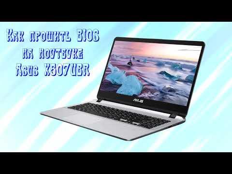 Как прошить BIOS на ноутбуке Asus X507UBR