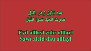 Tarnimat Eyd Allay (ترنيمة عيد الليل - Letra)