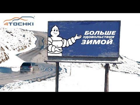 Michelin - Больше удовольствия зимой. Нужны причины любить зиму на 4 точки