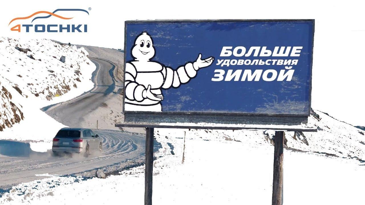 Michelin - Больше удовольствия зимой. Нужны причины любить зиму на 4 точки. Шины и диски 4точки