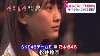【AKB48グループ大組閣祭り】 SKE48松井玲奈が乃木坂46生駒里奈との交換...