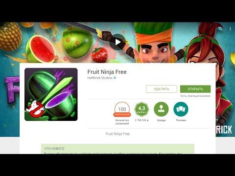 Игры на планшетах: Fruit Ninja Free - очень …