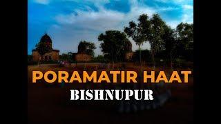 PORAMATIR HAAT | BISHNUPUR | THE TEMPLE CITY | BY ANIRBAN DASH