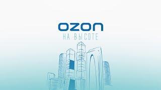OZON на высоте!