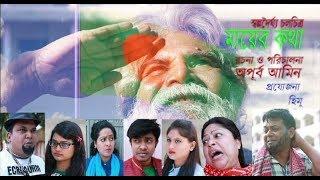 মায়ের কথা | Mayer kotha | Bangla Short-Film