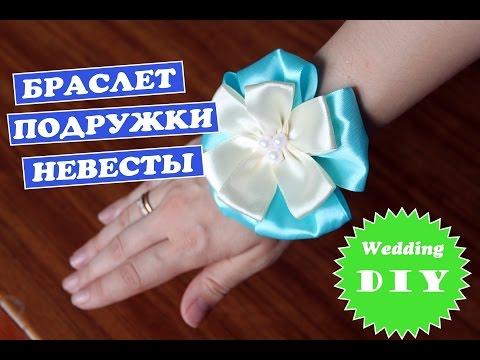 DIY: Браслет свидетельницы / Бутоньерка на руку / Свадьба своими руками /  Bracelet Bridesmaid