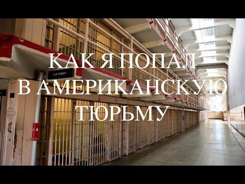 Как я попал в американскую тюрьму / Дальнобой по США / ALKATRAZ