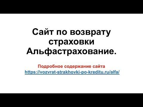 Сайт по возврату страховки Альфастрахование