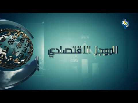 قناة سما الفضائية : الموجز الاقتصادي 19-04-2020