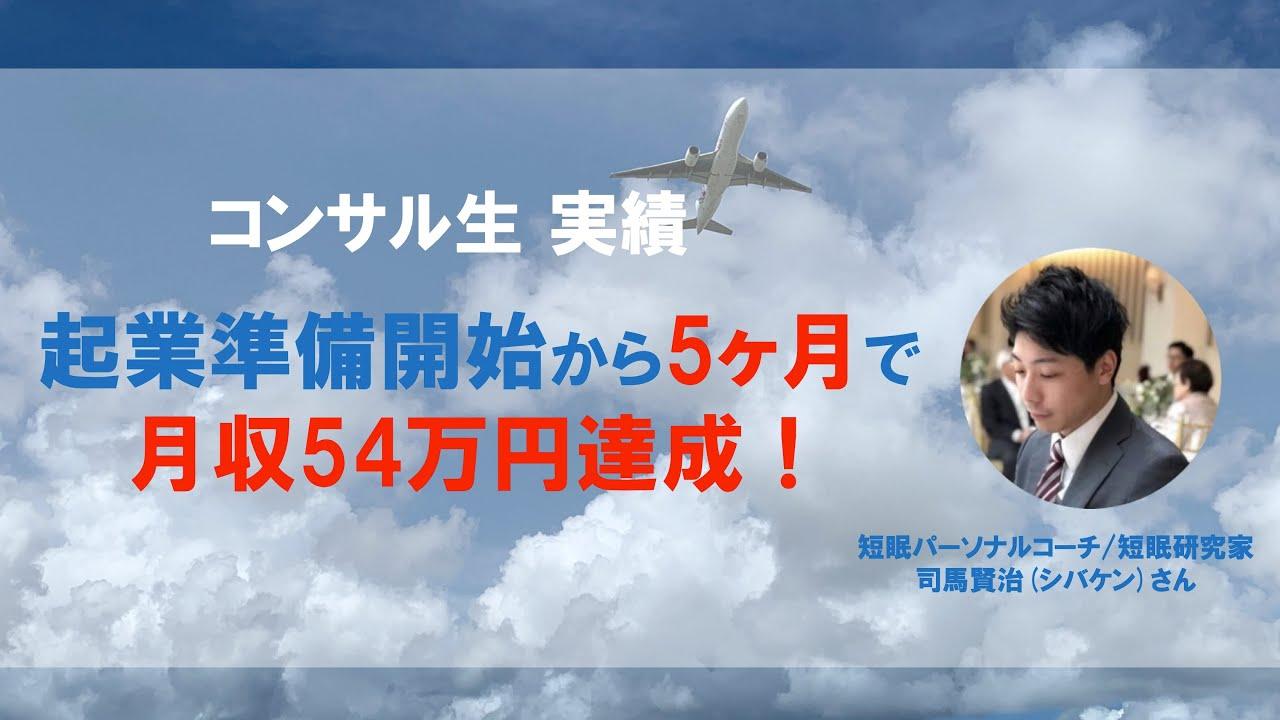 コンサル生の睡眠コンサルタントが月収54万円を達成されました