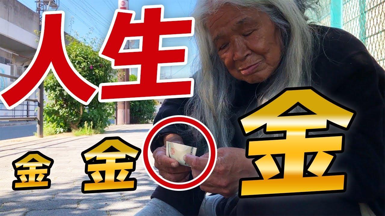 【お金がなくて辛い…】女性ホームレスの金銭事情@大阪西成