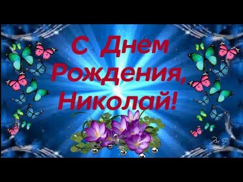 С Днем Рождения, Николай | Поздравления | Пожелания
