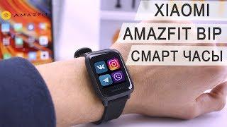 Xiaomi Amazfit Bip обзор смарт часов работающих до 45дн с GPS