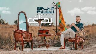 Ali Alsalim - Yakhtalif [Official Music video] (2021) / علي السالم - يختلف