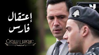 قوى الأمن تداهم قصر الضاهر وتعتقل فارس وسط صدمة العائلة في عروس بيروت