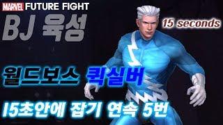 [BJ육성]  MARVEL FUTURE FIGHT 마블퓨처파이트 월드보스 퀵실버 15초안에 5번 클리어하기!