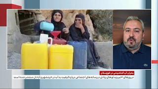 بحران آب آشامیدنی در خوزستان