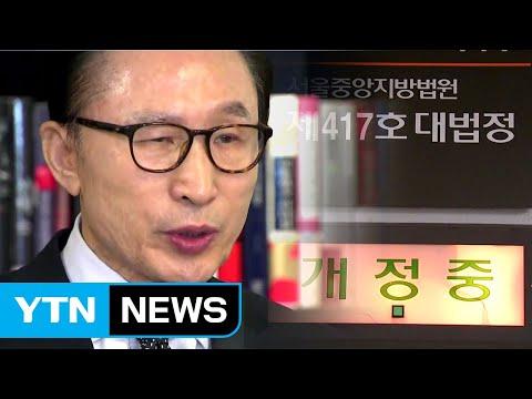 이명박 전 대통령, 오늘 첫 재판 / YTN