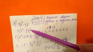 220 (в,г) выделите квадрат двучлена из Квадратного трехчлена