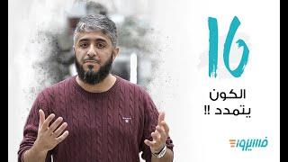 الكون يتمدد | فسيروا 3 مع فهد الكندري - الحلقة 16| رمضان 2019