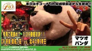 【CR牙狼魔戒ノ花vs…