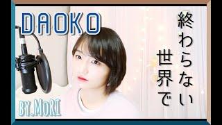 ?終わらない世界て?(DAOKO)_cover by MoRI/「ドラガリアロスト」主題歌/「????????」 ???