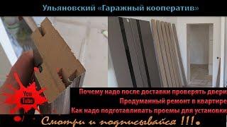 видео Подготовка и установка проема для арочных дверей