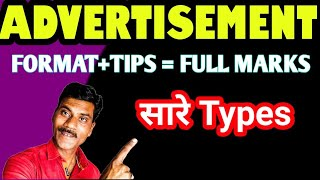 Advertisement writing | Advertisement for 12 class| Advertisement format.