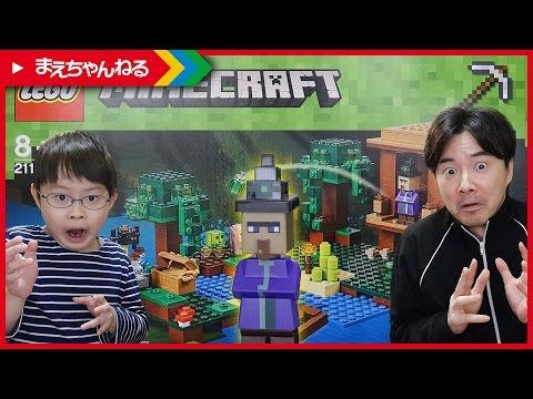 ミニ寸劇あり!2017新シリーズ2 LEGO MINECRAFT The Witch Hut レゴ マインクラフト ウィッチの小屋 21133 | まえちゃんねる