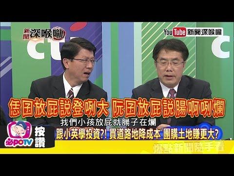《新聞深喉嚨》精彩片段 謝龍介教黃偉哲念台語