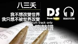 鼓譜 Drum track only【我不想改變世界 我只想不被世界改變】八三夭 831 Drum Scores 動態鼓譜試閱