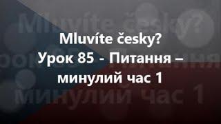 Чеська мова: Урок 85 - Питання – минулий час 1