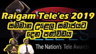 Raigam Tele'es 2019 සම්මාන උළෙල සමාජයට දෙන පණිවිඩය | Piyum Vila | 10-09-2020 | Siyatha TV Thumbnail