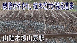 【駅に行って来た】山陰本線山家駅ははがされた側線の枕木が廃線のよう