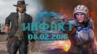 Инфакт от 08.02.2016 [игровые новости] — XCOM 2, Red Dead Redemption, Titanfall 2, «Дэдпул», H1Z1…